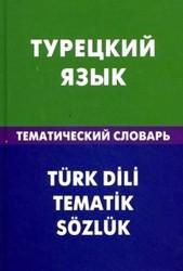 Турецкий язык. Тематический словарь. 20 000 слов и предложений. С транскрипцией турецких слов