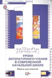 Уроки литературного чтения в современной начальной школе: 1 класс: книга для учителя / 2-е изд., дораб.