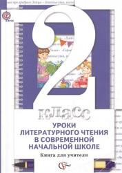 Уроки литературного чтения в современной начальной школе: 2 класс: книга для учителя / 2-е изд., дораб.