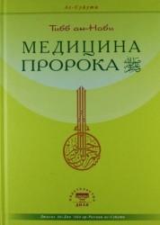 Тибб ан-Наби. Медицина Пророка