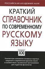 Краткий справочник по современному русскому языку