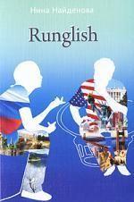 Runglish