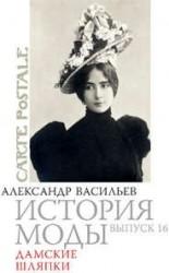 История моды. Выпуск 16. Дамские шляпки