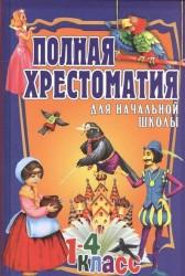 Полная хрестоматия для начальной школы. 1-4 класс. В 2-х томах. Том 2