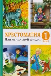 Хрестоматия для начальной школы. 1 класс. Сказки, рассказы, стихи
