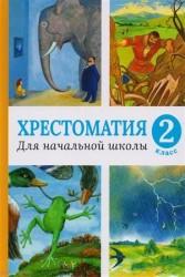 Хрестоматия для начальной школы. 2 класс: былины, сказки, рассказы, стихи