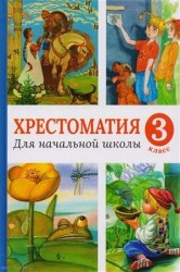 Хрестоматия для начальной школы. 3 класс: сказки, былины, басни, стихи, рассказы