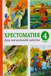 Хрестоматия для начальной школы. 4 класс: сказки, былина, мифы, стихи, рассказы