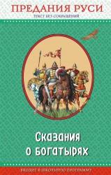 Сказания о богатырях. Предания Руси