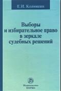Выборы и избирательное право в зеркале судебных решений. Учебное пособие