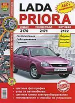 Автомобили Lada Priora. Эксплуатация, обслуживание, ремонт. Иллюстрированное практическое пособие.