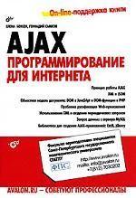 AJAX. Программирование для Интернета (+ CD-ROM)
