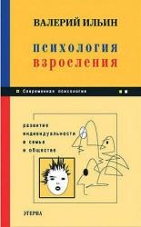 Психология взросления. Развитие индивидуальности в семье и обществе (Современная психология). Ильин В. (Клуб 36,6)