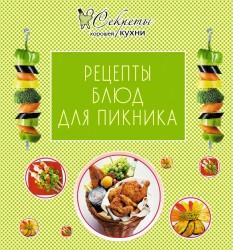 Рецепты блюд для пикника