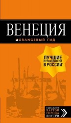 Венеция: путеводитель + карта. 6-е изд., испр. и доп.