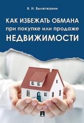 Как избежать обмана при покупке или продаже недвижимости
