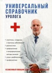 Универсальный справочник уролога