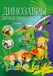 Детская энциклопедия. Динозавры