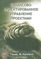 Финансово-ориентированное управление проектами