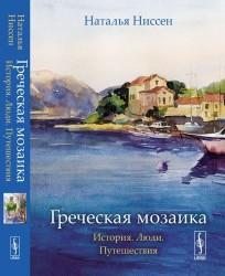 Греческая мозаика. История. Люди. Путешествия