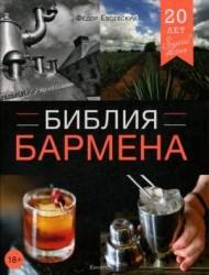 Библия бармена. 4-е изд., перераб