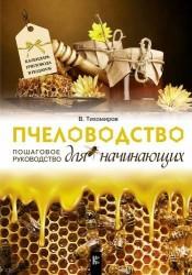 Пчеловодство для начинающих. Пошаговое руководство