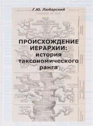 Происхождение иерархии. История таксономического ранга