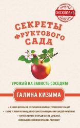 Секреты фруктового сада. Урожай на зависть соседям