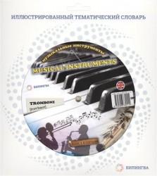Musical Instruments / Музыкальные инструменты. Иллюстрированный тематический словарь