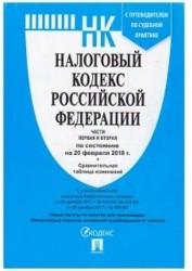 Налоговый кодекс РФ на 20.02.18 (1 и 2 части). С путеводителем по суд. практике + Сравн. таблица