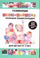 Развивающие игры и занятия. Большая энциклопедия для детей от 2 лет