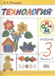 Технология. 3 класс. В 2 частях. Часть 1: учебник. 7-е издание, стереотипное. ФГОС