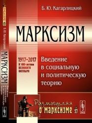Марксизм: Введение в социальную и политическую теорию / № 57. Изд.стереотип.