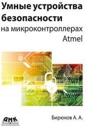Умные устройства безопасности на микроконтроллерах Atmel