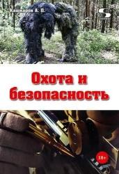 Охота и безопасность