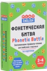 Play English. Фонетическая битва / Phonetic Battle. 2-4 классы. Запоминаем правила чтения английских гласных. 54 карточки
