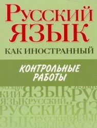 Русский язык как иностранный. Контрольные работы