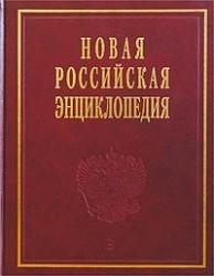 Новая Российская энциклопедия. В 12 томах. Том 1. Россия