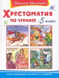 Литературное чтение. 5 класс. Хрестоматия