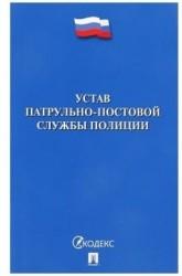 Устав патрульно-постовой службы полиции