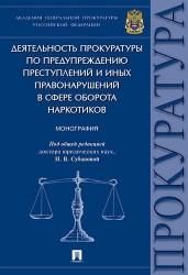 Деятельность прокуратуры по предупреждению преступлений и иных правонарушений в сфере оборота наркотиков