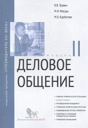 Деловое общение. Модуль II. Учебно-практическое пособие