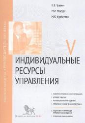 Индивидуальные ресурсы управления. Модуль V. Учебно-практическое пособие