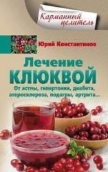 Лечение клюквой от астмы, гипертонии, диабета, атеросклероза, подагры, артрита…