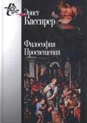 Философия Просвещения. 2-е издание