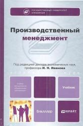 Производственный менеджмент. Теория и практика. Учебник для бакалавров