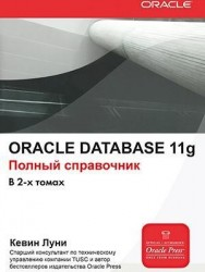 Oraclе Database 11g. Полный справочник (комплект из 2 книг)