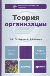 Теория организации. Учебник для бакалавров. 3-е издание, переработанное и дополненное