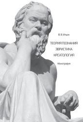 Теория познания. Эвристика. Креатология. Монография