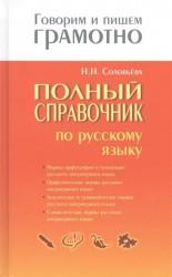 Полный справочник по русскому языку